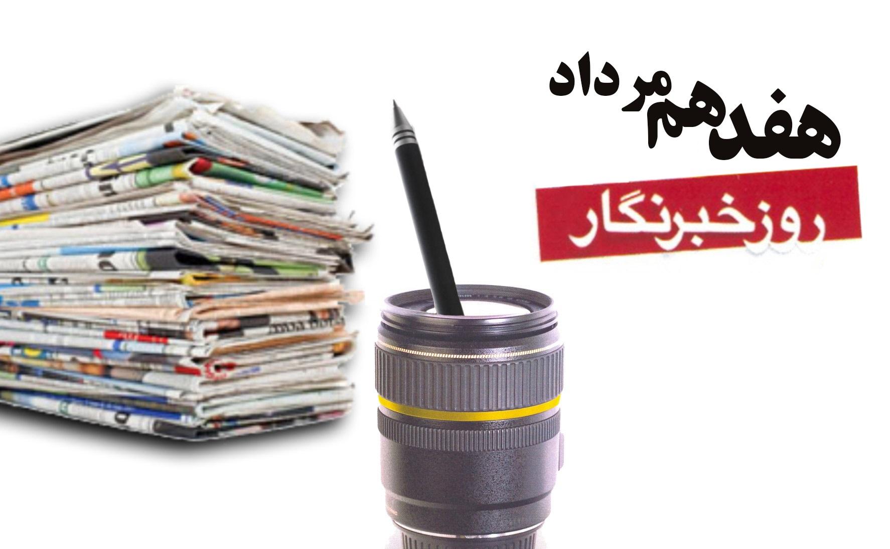 روز خبرنگار بر تمام تلاش گران راه حقیقت مبارک باد