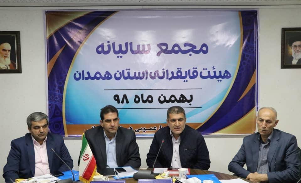 مجمع عمومی هیات قایقرانی استان همدان برگزار شد